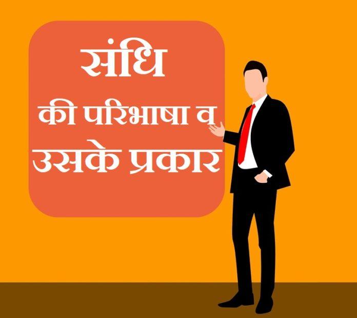 Sandhi Ki Paribhasha V Uske Prakar