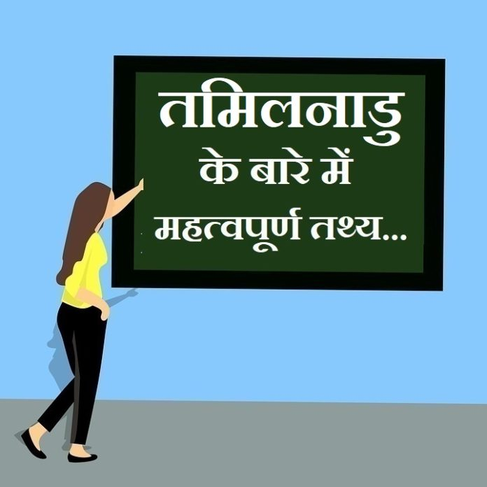 information about Tamilnadu in hindi