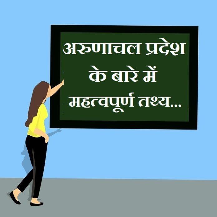 information about arunachal pradesh in hind