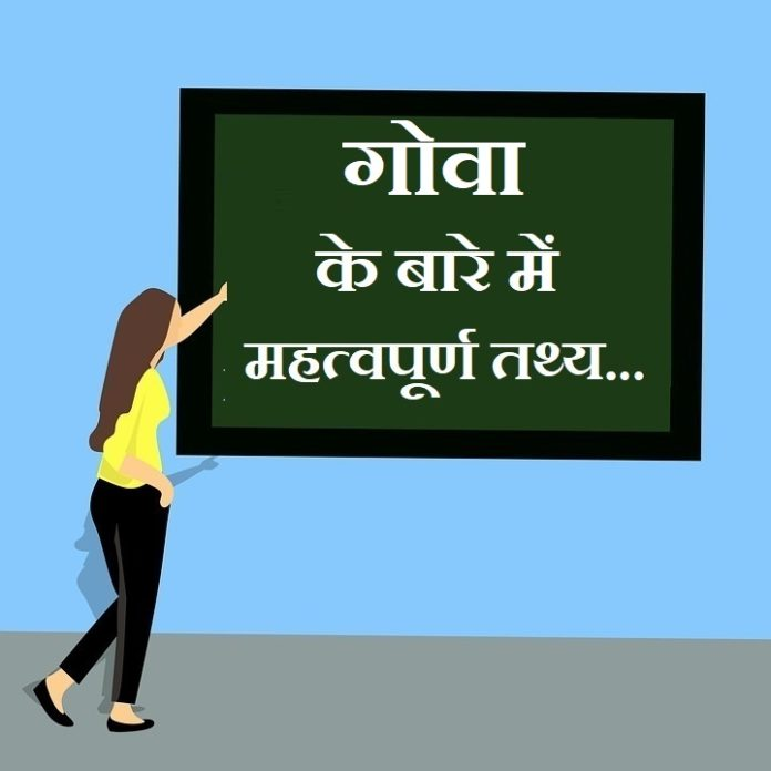 information about goa in hindi
