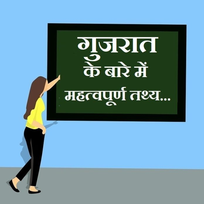 information about gujrat in hindi