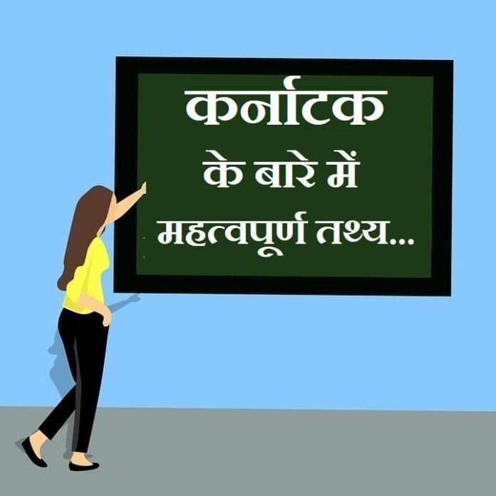 information about karnataka in hindi