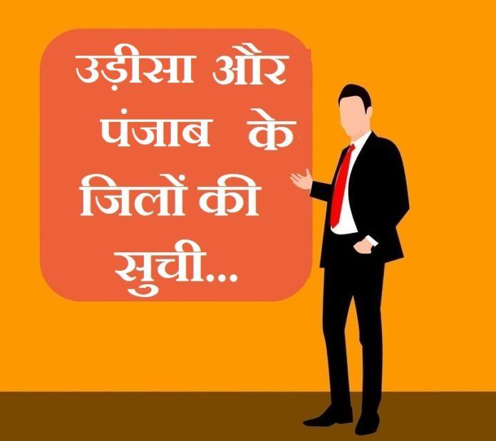 Odisha and Punjab district list