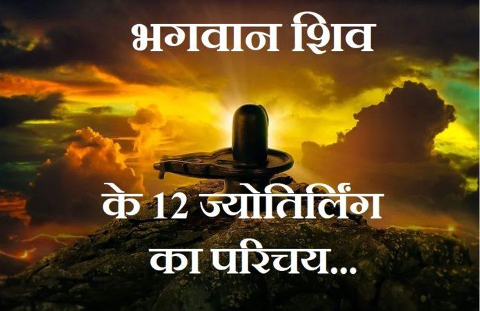 12 jyotirling ke naam