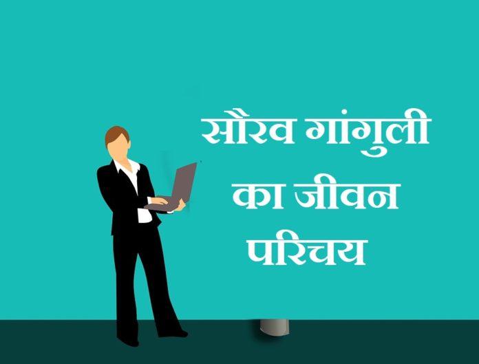 Sourav Ganguly ki jivni