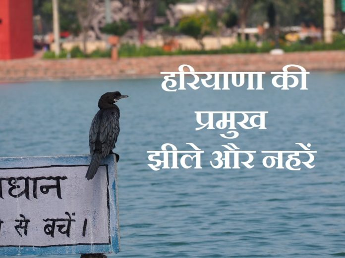 lakes and cannels in haryana hindi