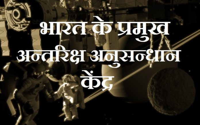 major-space-research-centers-of-india