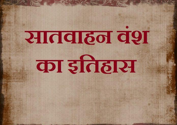 history-of-satavahan-vansh
