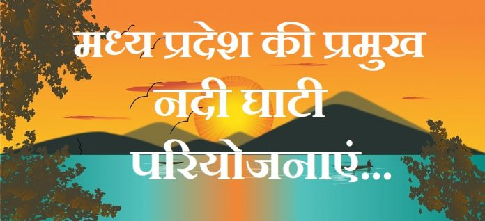 madhya-pradesh-ki-ndi-ghati-priyojanaye