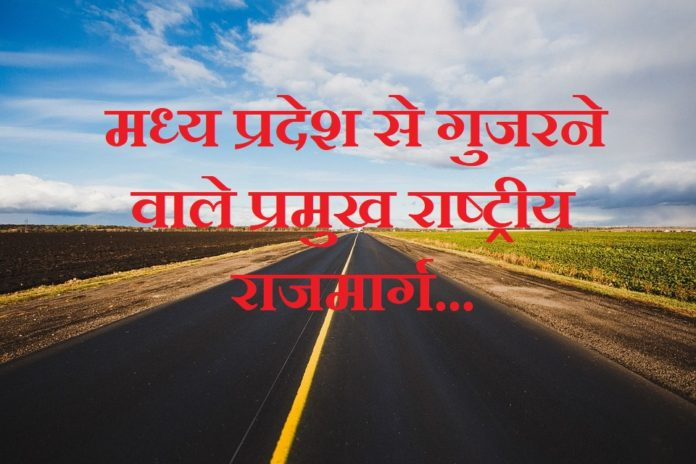 national-highway-in-mp