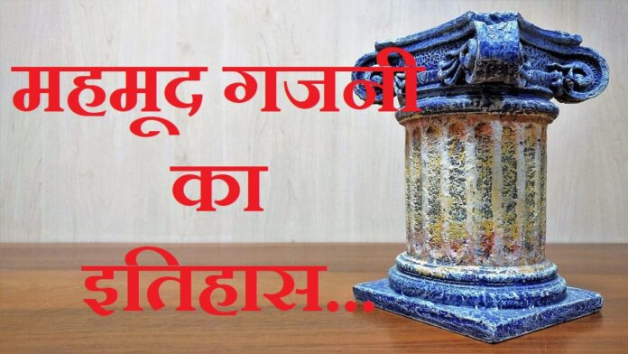 History of Mahmud Ghaznavi in hindi