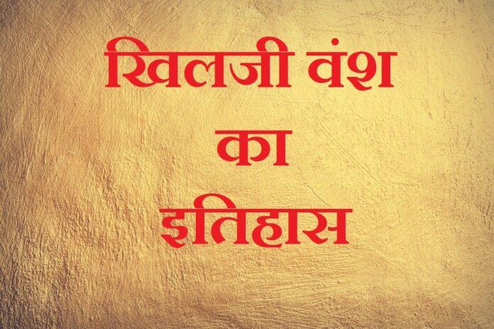 history-of-alauddin-khilji-in-hindi