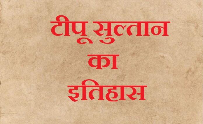 history-of-tipu-sultan-in-hindi