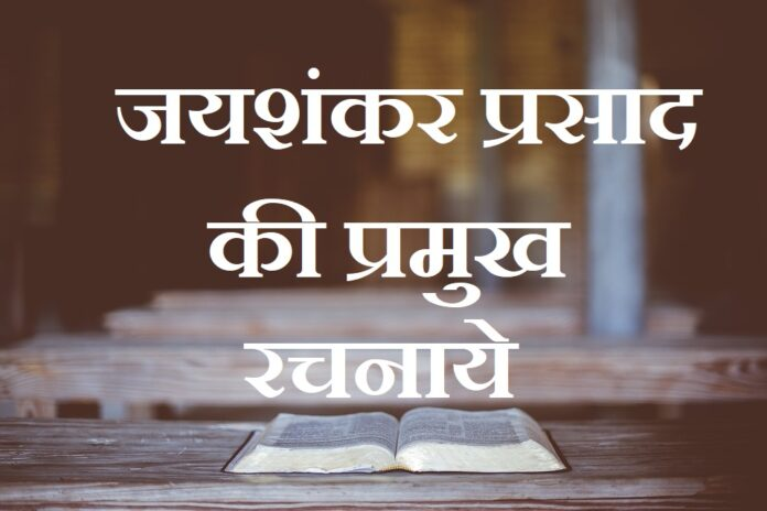jaishankar-prasad-ki-rachnaye