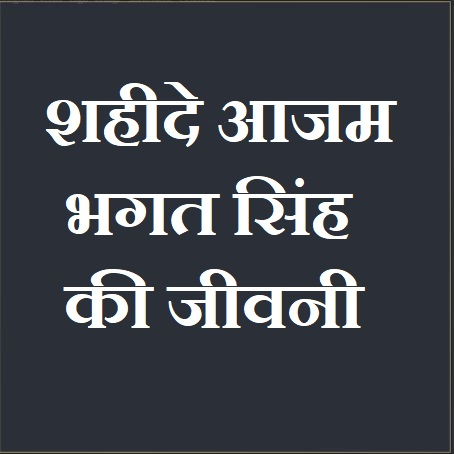 about-bhagat-singh-in-hindi
