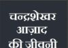 about-chandra-sekhar-aazad-in-hindi