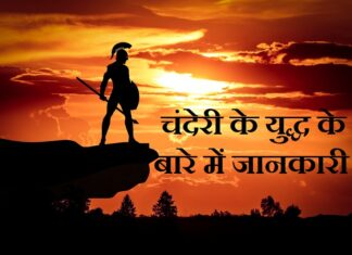 chanderi-ka-yudh-in-hindi